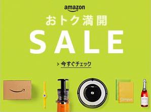 Amazon おトク満開 SALE