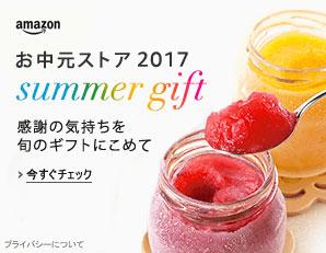 Amazon お中元ストア 2017