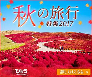 秋の旅行特集 びゅう