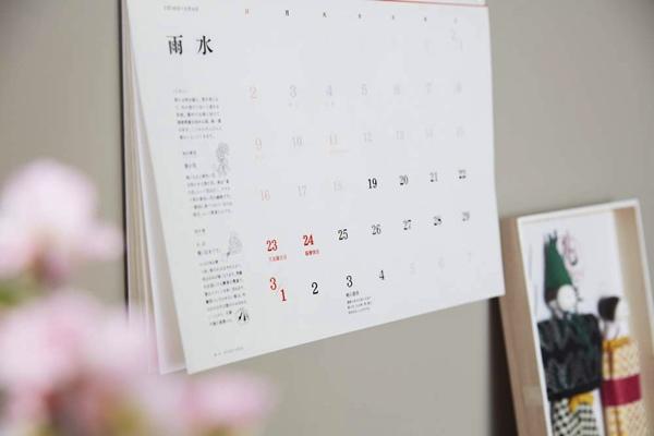 豊かな四季をより細やかに感じられる、おしゃれな二十四節気の壁掛けカレンダー2020年版