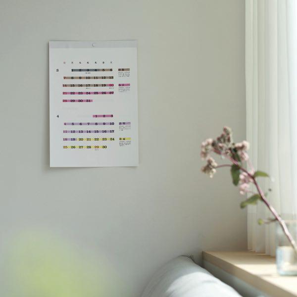 豊かな四季をより細やかに感じられる、おしゃれな二十四節気の壁掛けカレンダー2021年版