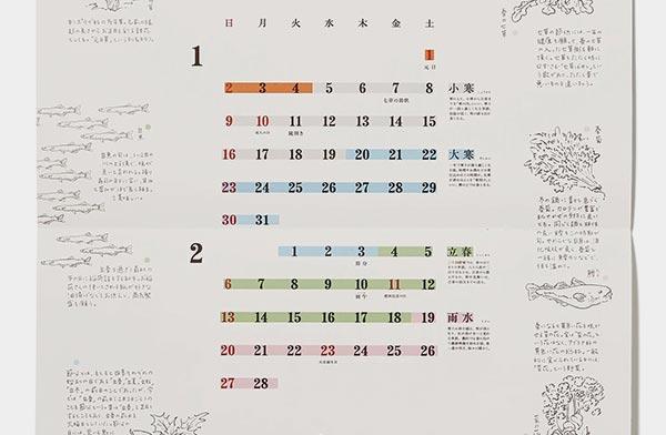 豊かな四季をより細やかに感じられる、おしゃれな二十四節気の壁掛けカレンダー2022年版