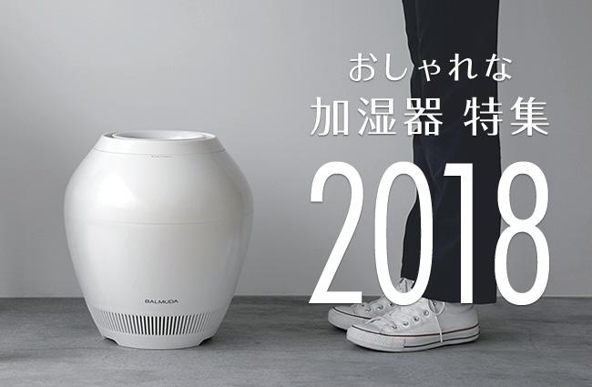 おしゃれな加湿器2018年版特集