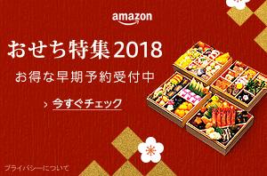 Amazon おせち料理特集