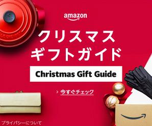 Amazon クリスマスギフトガイド