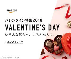 Amazon バレンタイン特集2018