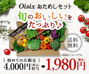 Oisix(おいしっくす)