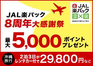 JAL楽パック8周年大感謝祭開催