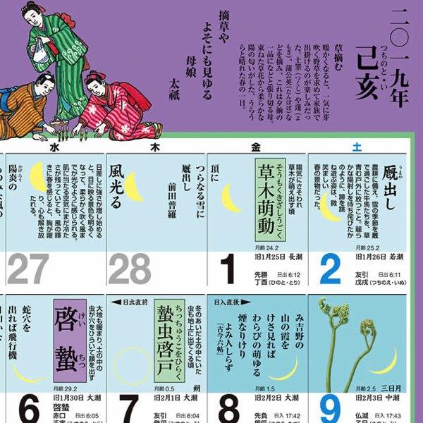 暦で美しい四季や季節を感じる、おしゃれな歳時記カレンダー2019年版