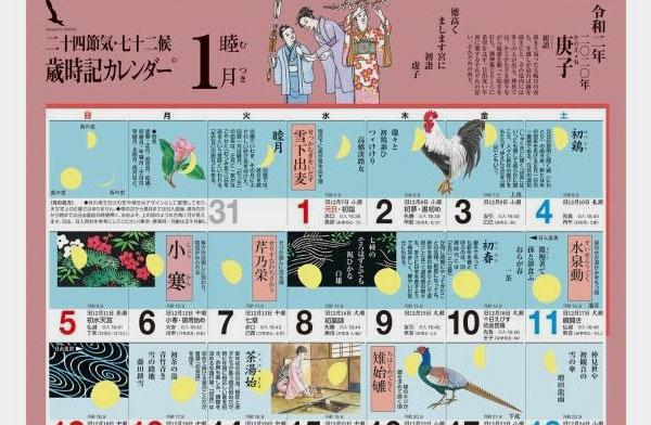 暦で美しい四季や季節を感じる、おしゃれな歳時記カレンダー2020年版