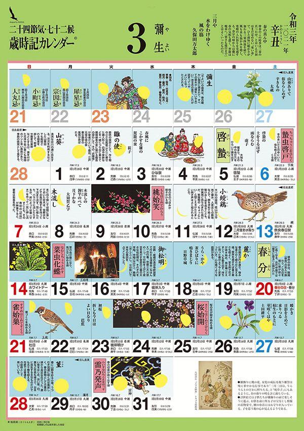暦で美しい四季や季節を感じる、おしゃれな歳時記カレンダー2021年版