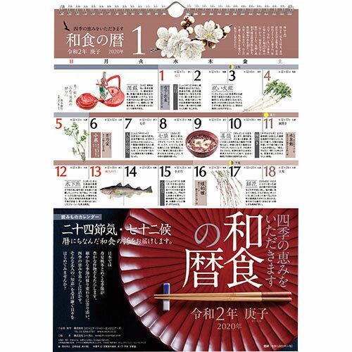 暦とあわせて和食の魅力や食べ物の旬をビジュアルで学べる、おしゃれなカレンダー2020年版
