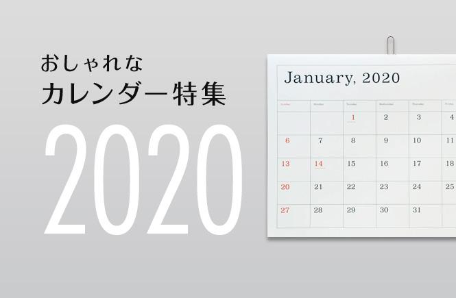 おしゃれなカレンダー2020年版特集