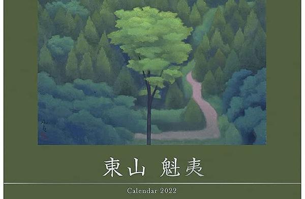 昭和を代表する日本画家の、おしゃれな大判アートカレンダー2022年版