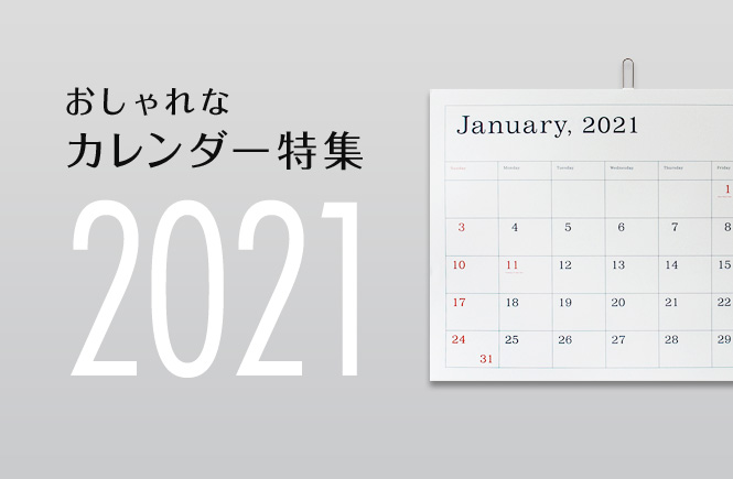 おしゃれなカレンダー2021年版特集