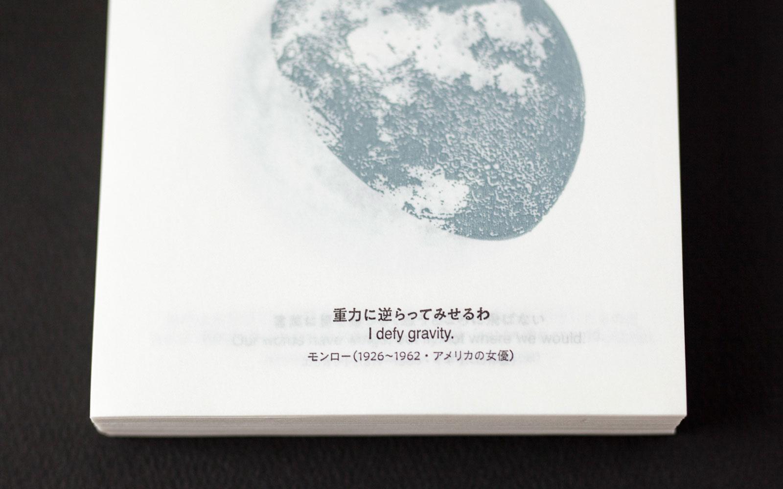 月の満ち欠けや流星群、星座などを教えてくれる、おしゃれな日めくりカレンダー2022年版