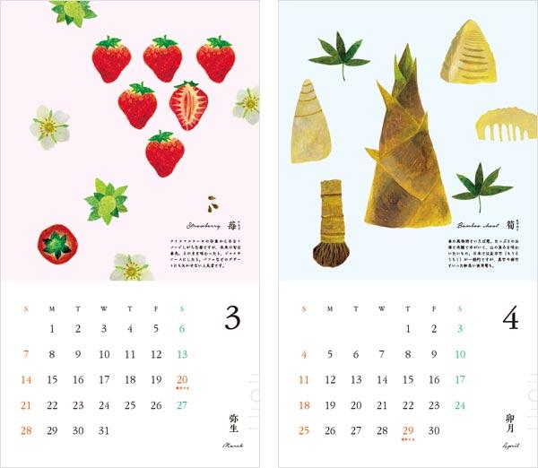 季節の野菜や果物のイラストがおしゃれな壁掛けカレンダー2021年版