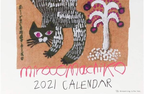 今、最も注目されている絵本作家の世界観が詰まった、おすすめの壁掛けカレンダー2021年版