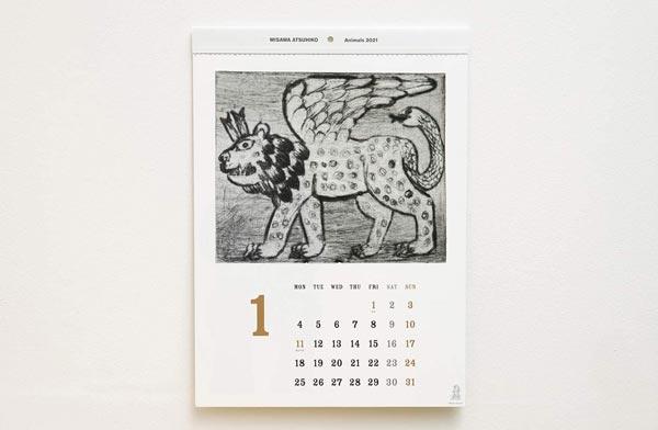 現代アート界で話題の彫刻家の作品が楽しめる、おすすめの壁掛けカレンダー2021年版