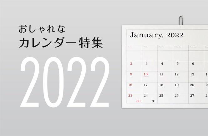 【2022年版】おすすめのおしゃれなカレンダーまとめ