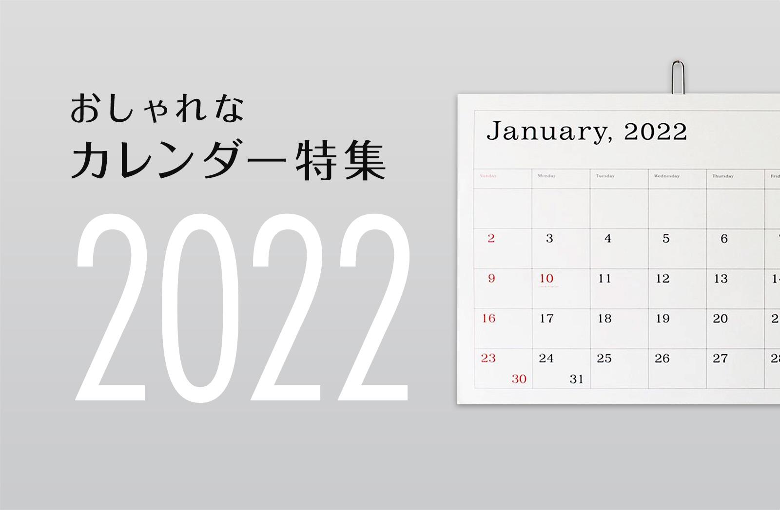 おしゃれなカレンダー2022年版特集
