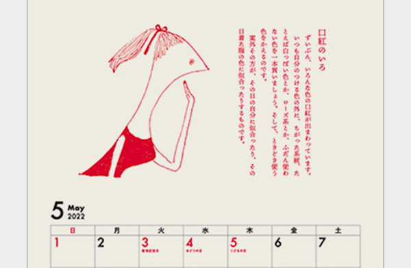 季節の歳時記や生活のヒントをおしゃれなイラスト入りでまとめた、壁掛けカレンダー2022年版